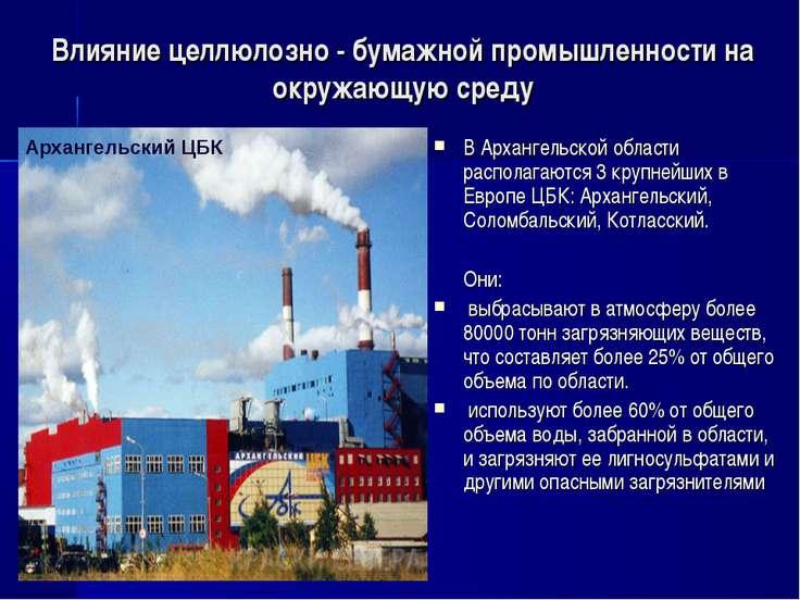 Влияние целлюлозно - бумажной промышленности на окружающую среду В Архангельс...