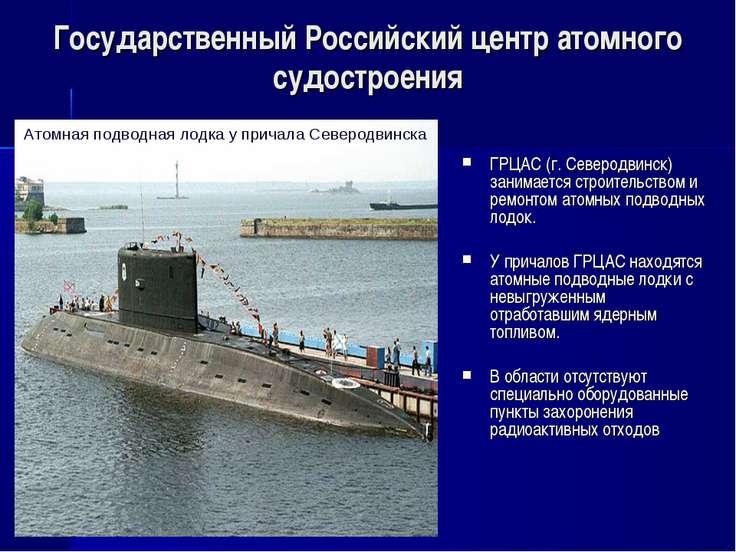 Государственный Российский центр атомного судостроения ГРЦАС (г. Северодвинск...