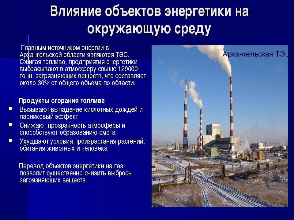 Влияние объектов энергетики на окружающую среду Главным источником энергии в ...