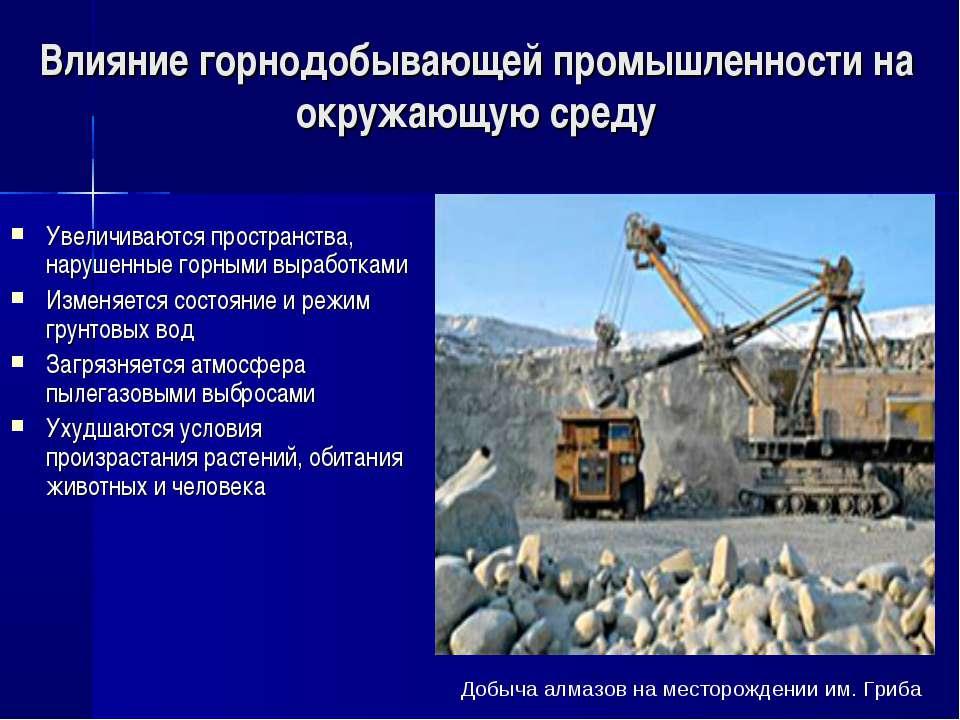 Влияние горнодобывающей промышленности на окружающую среду Увеличиваются прос...
