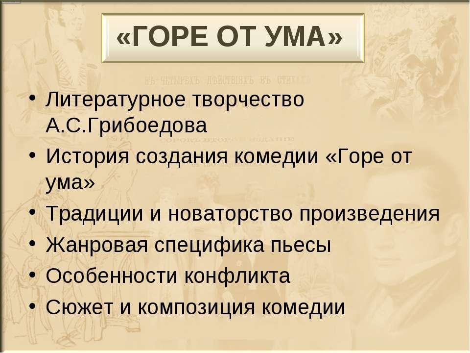 Литературное творчество А.С.Грибоедова История создания комедии «Горе от ума»...