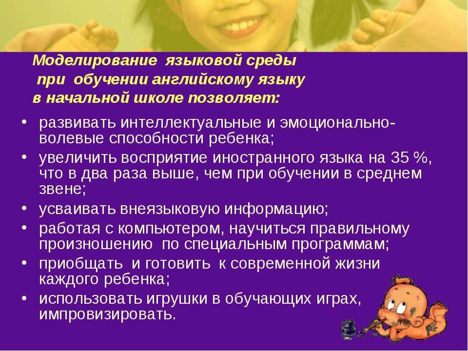 Моделирование языковой среды при обучении английскому языку в начальной школе...