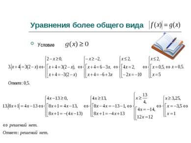 Уравнения более общего вида Условие