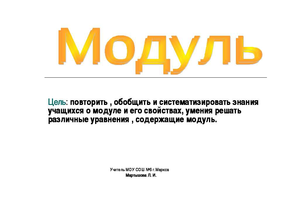Цель: повторить , обобщить и систематизировать знания учащихся о модуле и его...