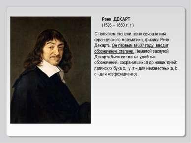 Рене ДЕКАРТ (1596 – 1650 г. г.) С понятием степени тесно связано имя французс...