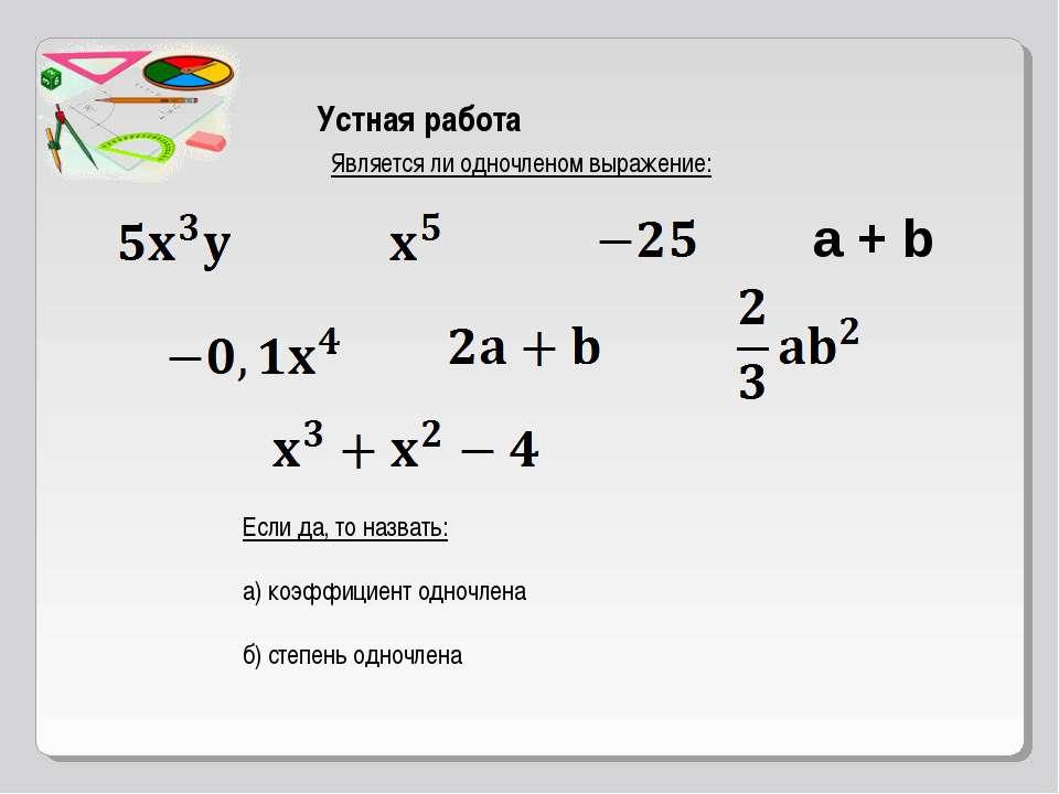 Устная работа Является ли одночленом выражение: a + b Если да, то назвать: а)...