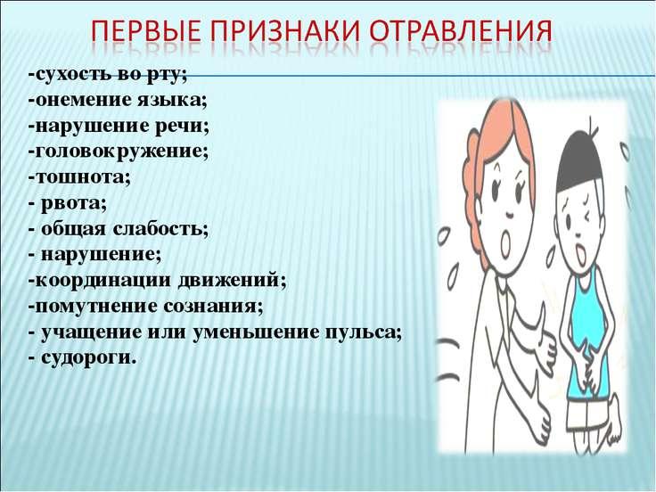 -сухость во рту; -онемение языка; -нарушение речи; -головокружение; -тошнота;...