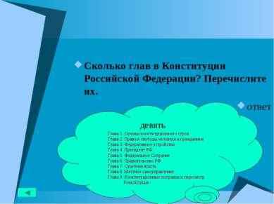 Сколько глав в Конституции Российской Федерации? Перечислите их. ответ девять...