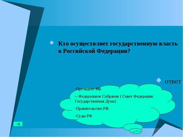 Кто осуществляет государственную власть в Российской Федерации? ответ Президе...