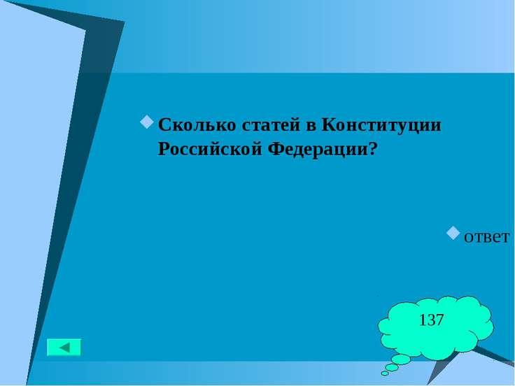 Сколько статей в Конституции Российской Федерации? ответ 137
