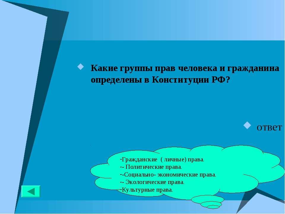 Какие группы прав человека и гражданина определены в Конституции РФ? ответ Гр...