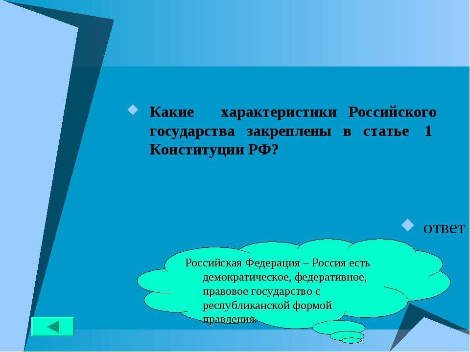 Какие характеристики Российского государства закреплены в статье 1 Конституци...