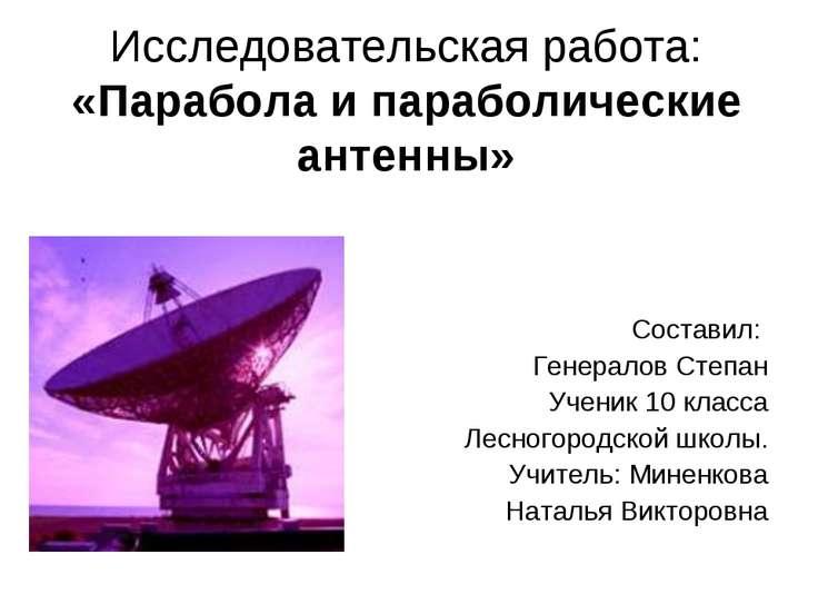 Исследовательская работа: «Парабола и параболические антенны» Составил: Генер...