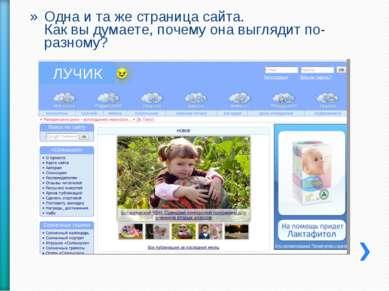 Одна и та же страница сайта. Как вы думаете, почему она выглядит по-разному? ...