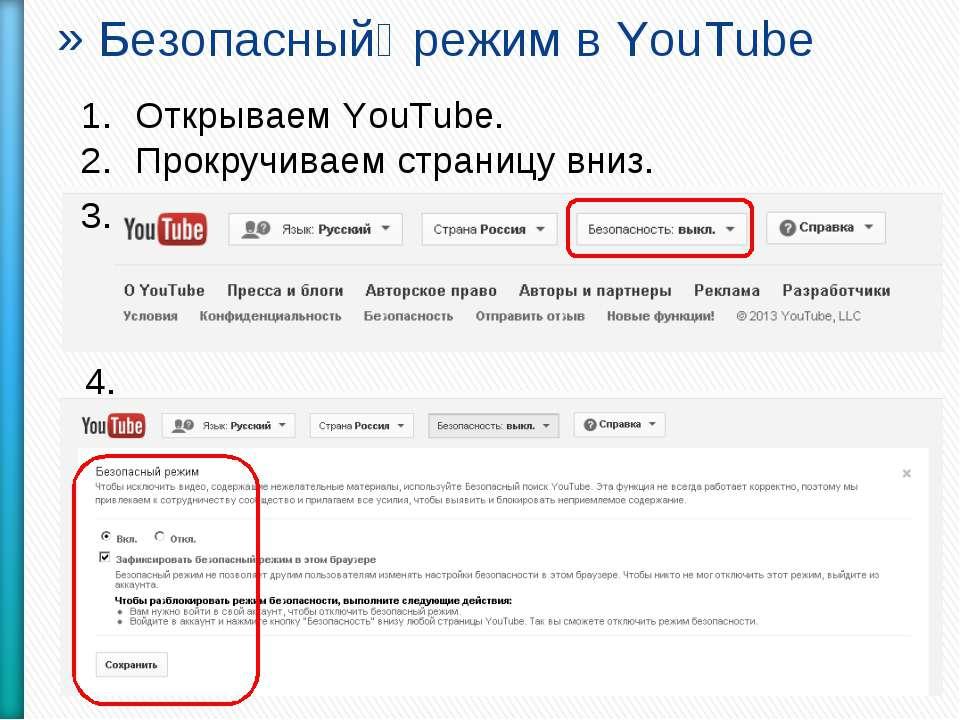 Безопасный режим в YouTube Открываем YouTube. Прокручиваем страницу вниз. 3. 4.