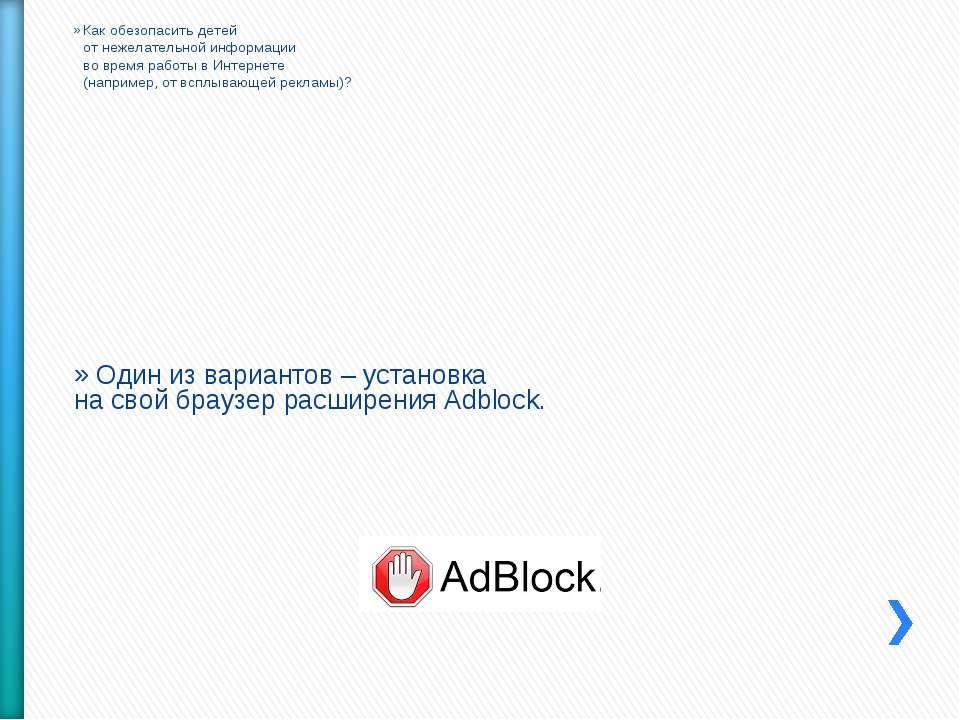 Один из вариантов – установка на свой браузер расширения Adblock. Как обезопа...