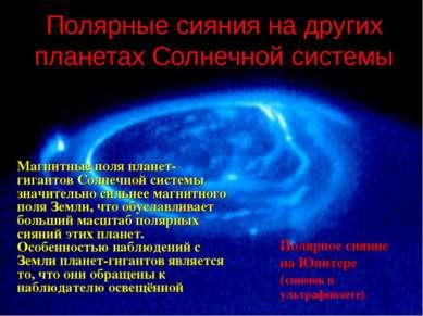 Полярные сияния на других планетах Солнечной системы Полярное сияние на Юпите...