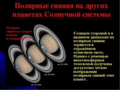 . Полярное сияние на Сатурне (снимок в ультрафиолете) Солнцем стороной и в ви...