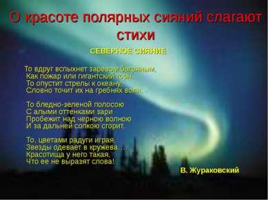 О красоте полярных сияний слагают стихи СЕВЕРНОЕ СИЯНИЕ То вдруг вспыхнет зар...