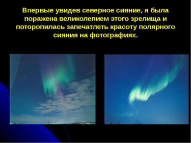 Впервые увидев северное сияние, я была поражена великолепием этого зрелища и ...