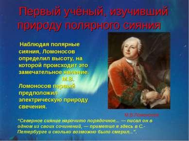 Первый учёный, изучивший природу полярного сияния  Наблюдая полярные сияния...