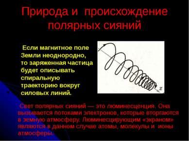 Природа и происхождение полярных сияний Если магнитное поле Земли неоднородн...