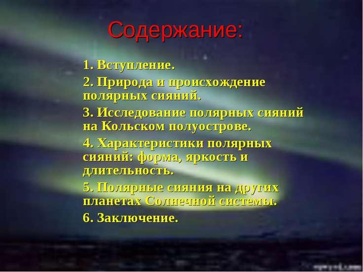 Содержание: 1. Вступление. 2. Природа и происхождение полярных сияний. 3. Исс...