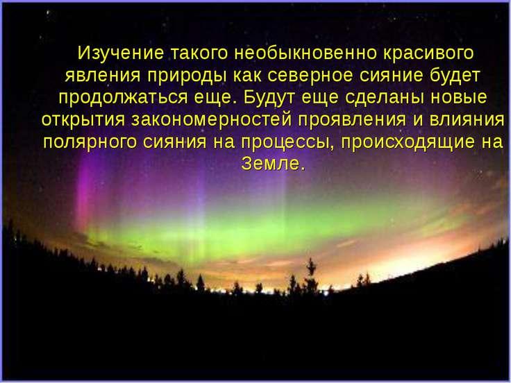 Изучение такого необыкновенно красивого явления природы как северное сияние б...