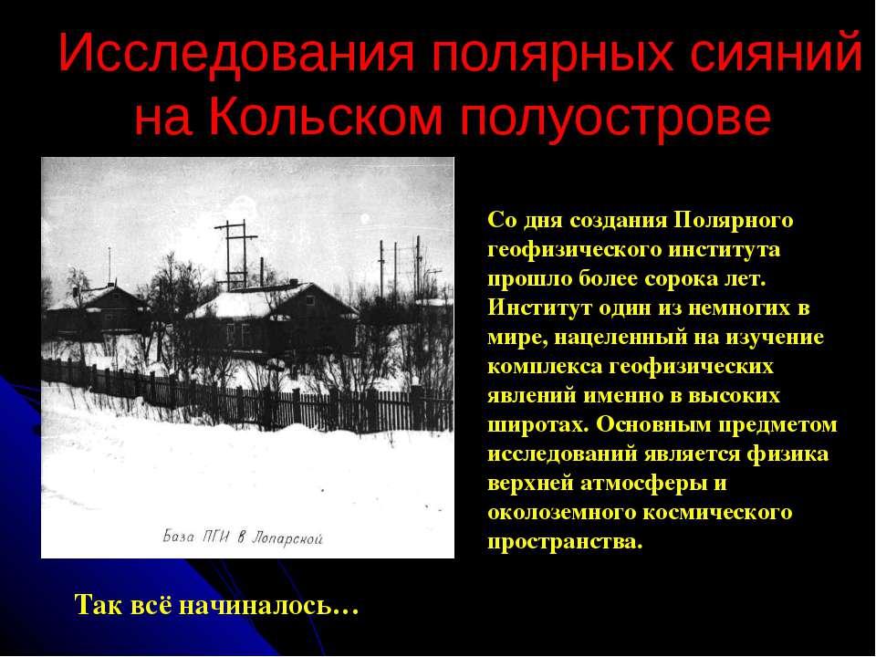 Исследования полярных сияний на Кольском полуострове Со дня создания Полярног...
