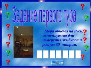 Мера объема на Руси, используемая для измерения жидкости, равная 30 литрам. о...
