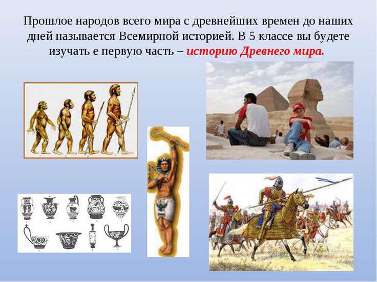 Прошлое народов всего мира с древнейших времен до наших дней называется Всеми...