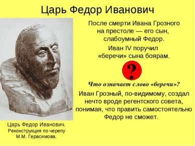 Царь Федор Иванович После смерти Ивана Грозного на престоле — его сын, слабоу...