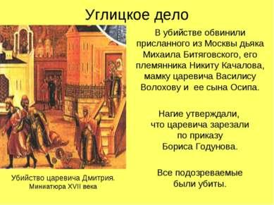 Углицкое дело В убийстве обвинили присланного из Москвы дьяка Михаила Битягов...