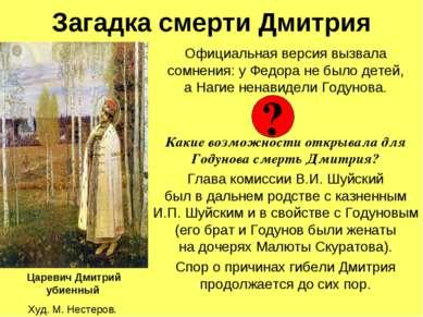 Загадка смерти Дмитрия Официальная версия вызвала сомнения: у Федора не было ...