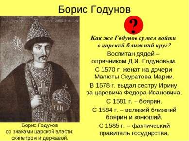 Борис Годунов Как же Годунов сумел войти в царский ближний круг? Воспитан дяд...