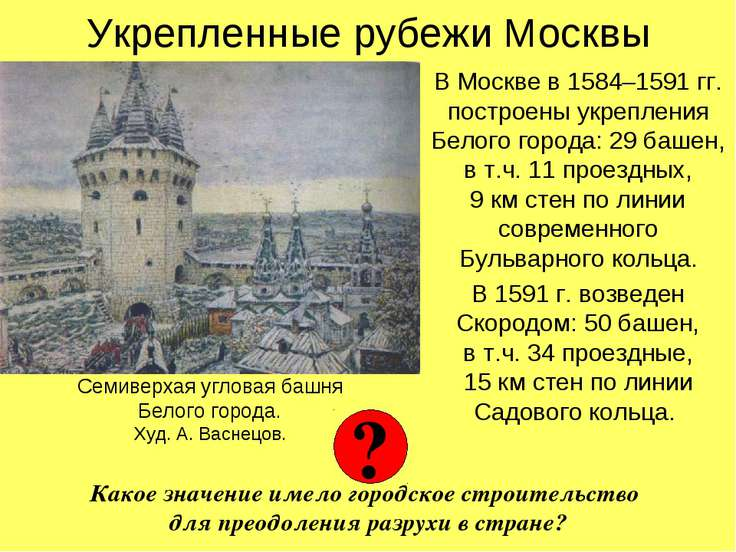 Укрепленные рубежи Москвы В Москве в 1584–1591 гг. построены укрепления Белог...