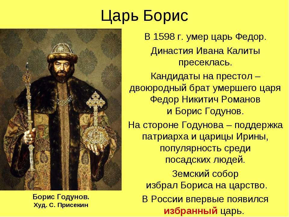 Царь Борис В 1598 г. умер царь Федор. Династия Ивана Калиты пресеклась. Канди...
