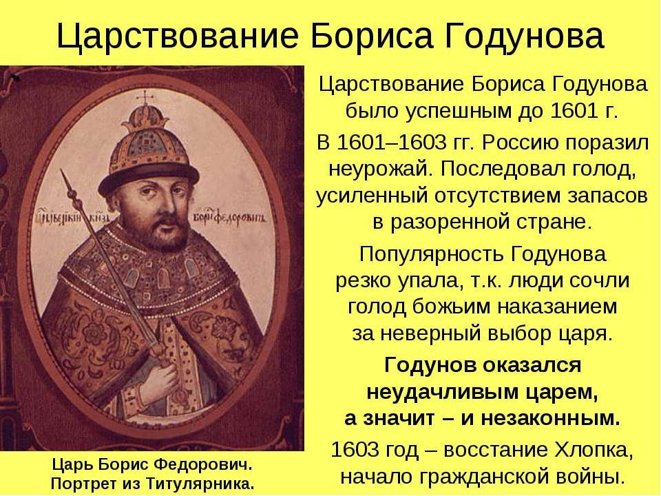 Царствование Бориса Годунова Царствование Бориса Годунова было успешным до 16...
