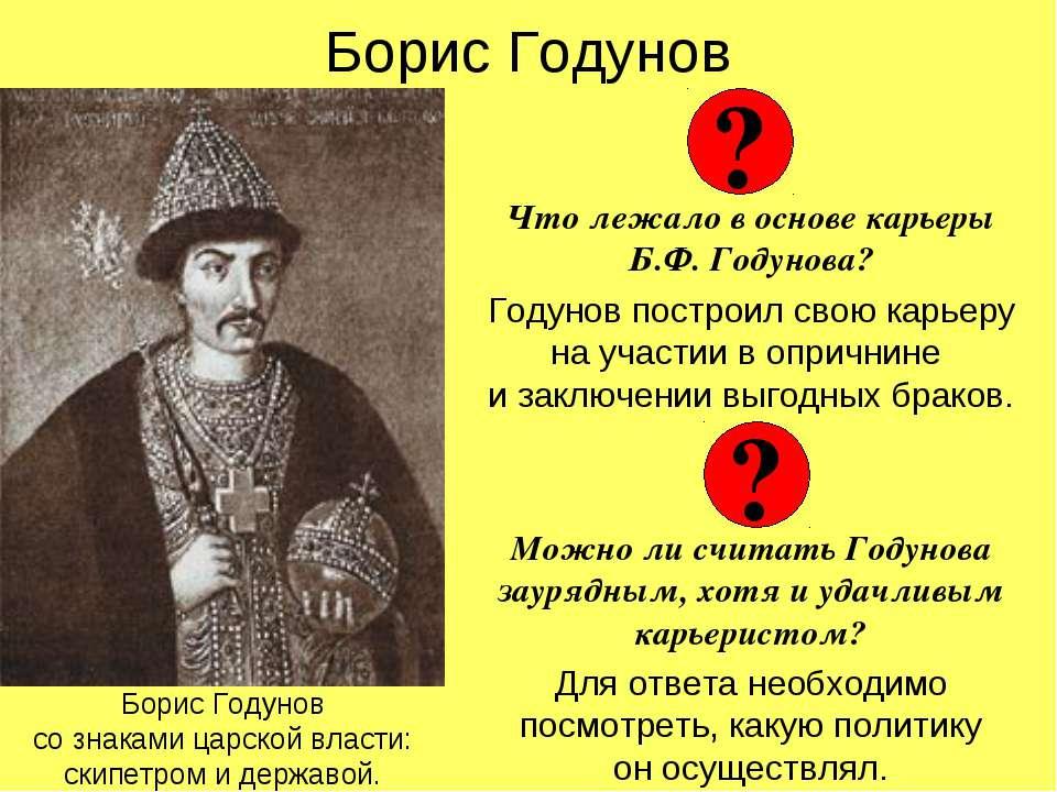 Борис Годунов Что лежало в основе карьеры Б.Ф. Годунова? Годунов построил сво...