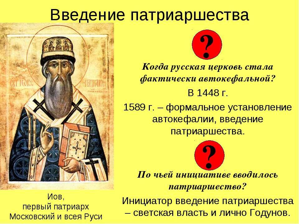 Введение патриаршества Когда русская церковь стала фактически автокефальной? ...