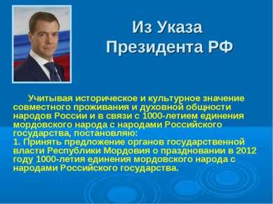 Из Указа Президента РФ Учитывая историческое и культурное значение совместног...