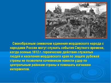 Своеобразным символом единения мордовского народа с народами России могут слу...