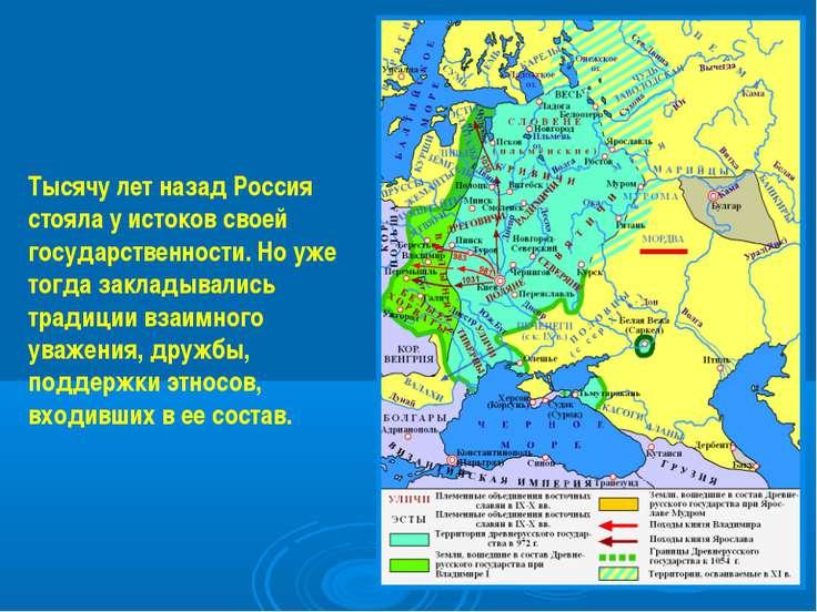 Тысячу лет назад Россия стояла у истоков своей государственности. Но уже тогд...