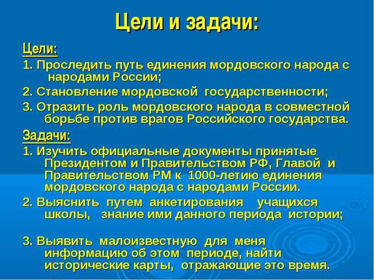 Цели и задачи: Цели: 1. Проследить путь единения мордовского народа с народам...
