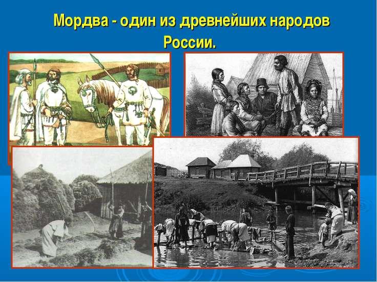 Мордва - один из древнейших народов России.