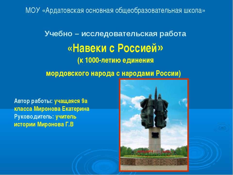 МОУ «Ардатовская основная общеобразовательная школа» Учебно – исследовательск...