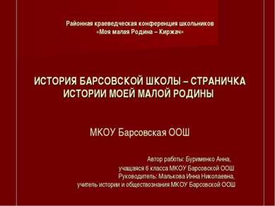Районная краеведческая конференция школьников «Моя малая Родина – Киржач»  И...