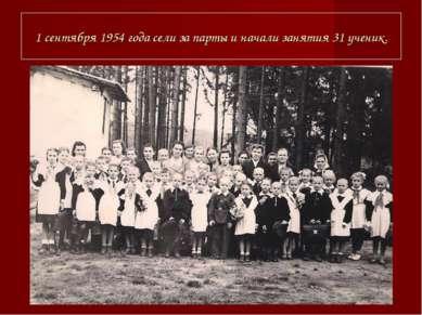 1 сентября 1954 года сели за парты и начали занятия 31 ученик.