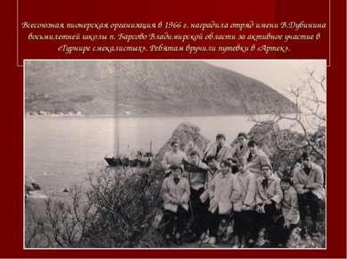 Всесоюзная пионерская организация в 1966 г. наградила отряд имени В.Дубинина ...