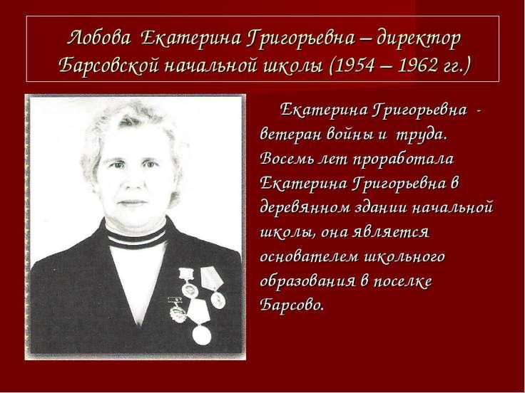 Лобова Екатерина Григорьевна – директор Барсовской начальной школы (1954 – 19...